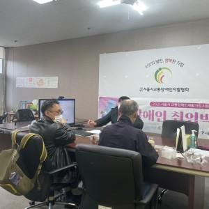 장애인 온라인 취업박람회 진행 (10.19. - 서울시장애인통합일자리지원센터)
